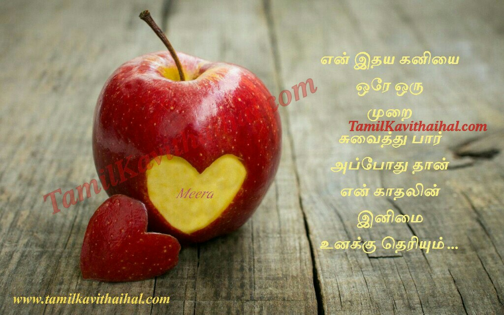 Heart Apple Sweet Cute Tamil Kadhal Kavithai Love