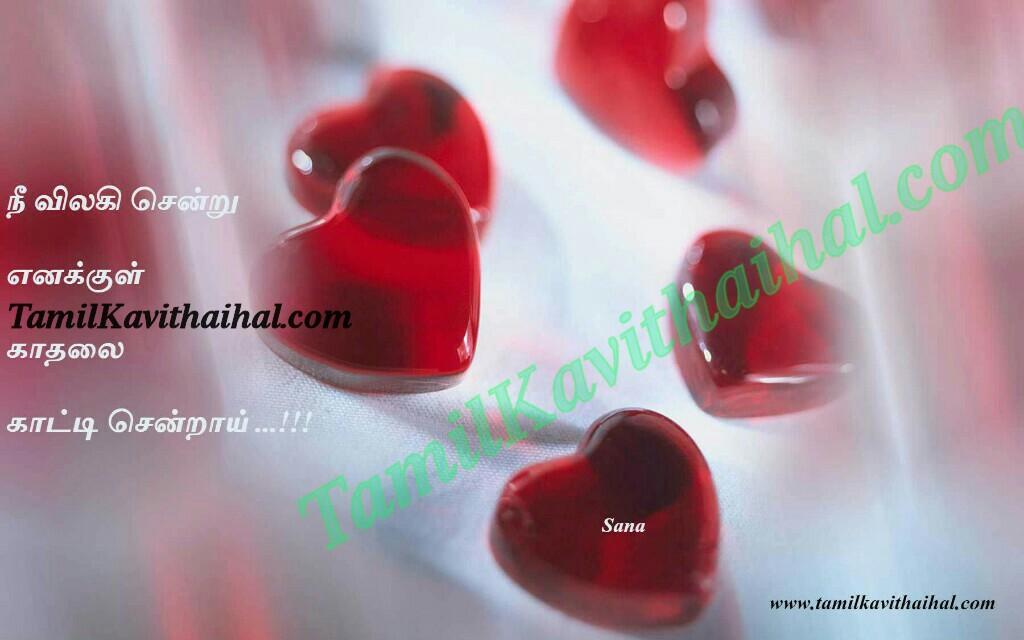 Heart Wallpaper Kavithaigal Idhayam Kadhal Love Romance Tamil Kavithai