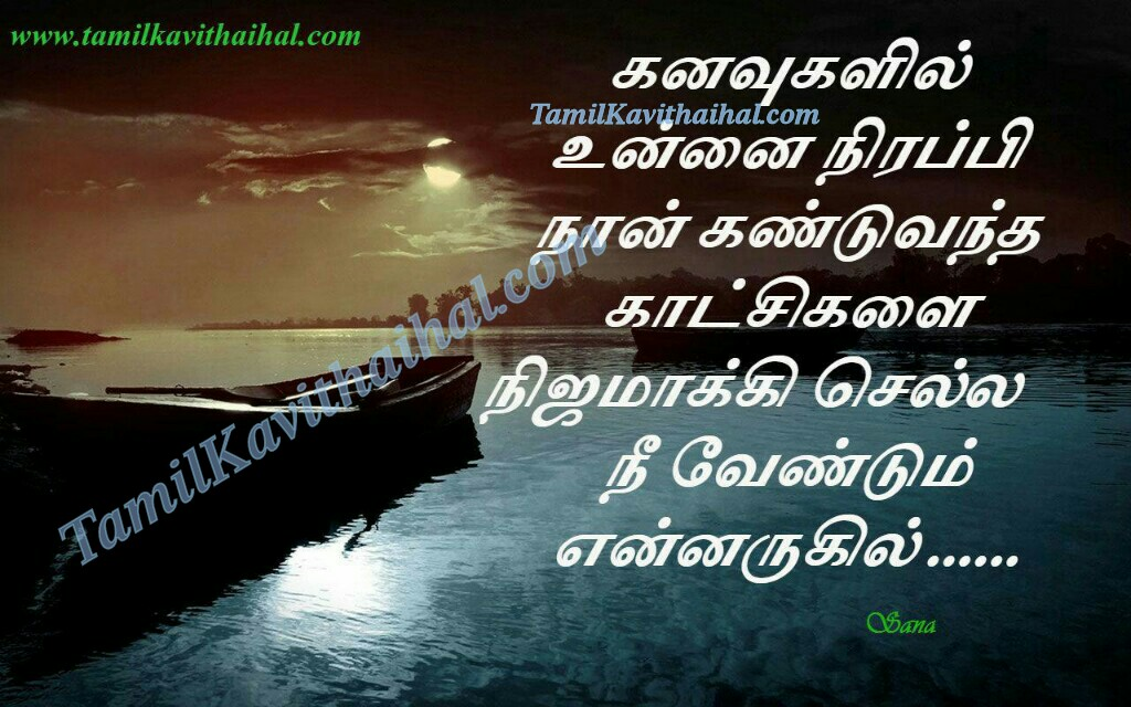 Heart touching tamil kavithai about kanavu nijam nee vendum enaku enarugil sana tamil lines poems images for whatsapp dp status