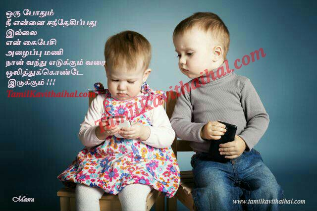 Husband Wife Cellphone Kadhal Affection Tamil Quotes