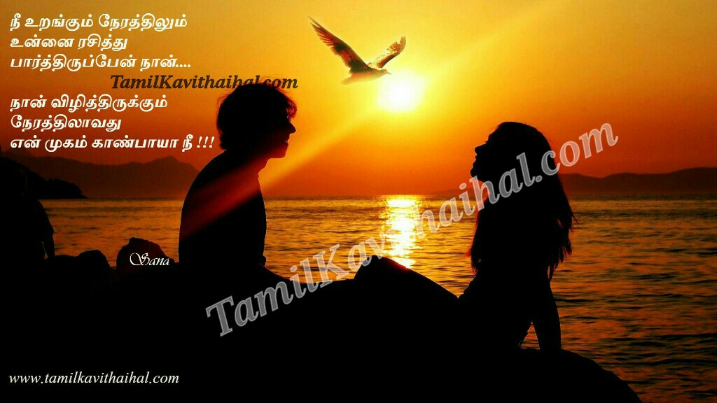 Husband Wife Romance Sunset Beach Tamil Kadhal Kavithai