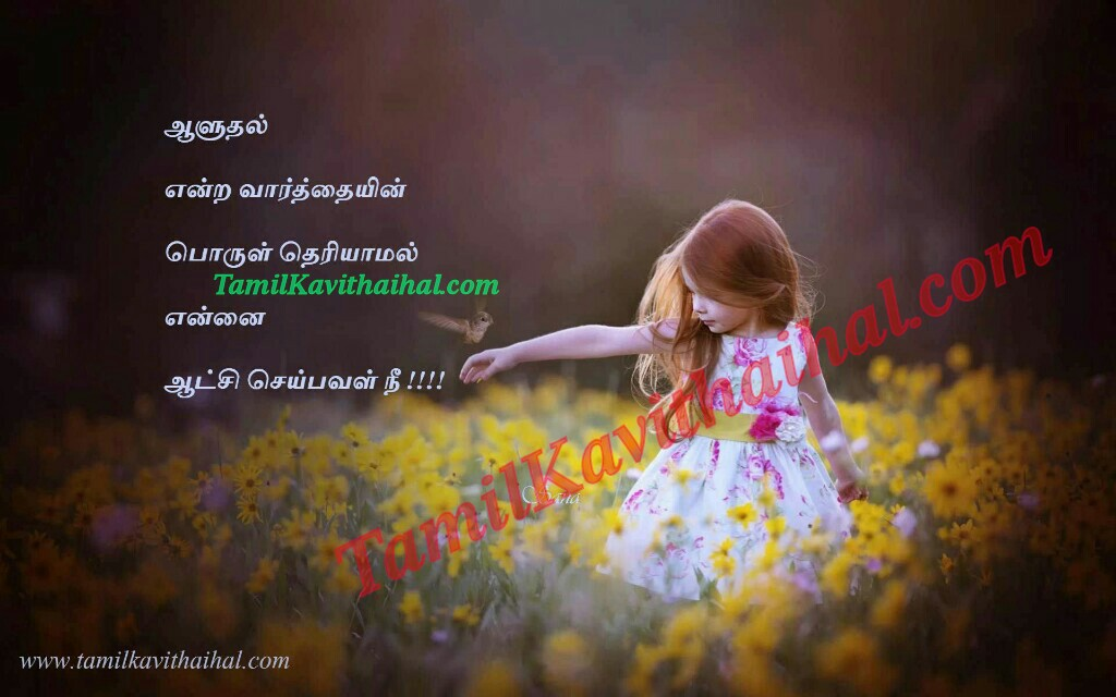 Husband about Wife Tamil Kavithai Love Koodal Romance