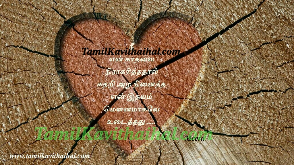 Idhayam Brokern Love Failure Tamil Kavithai Quotes