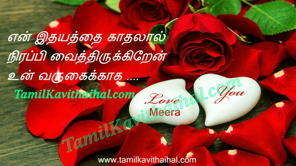 Idhayam Love Cute Quotes Tamil Kadhal Kavithai Beautiful Wallpaper