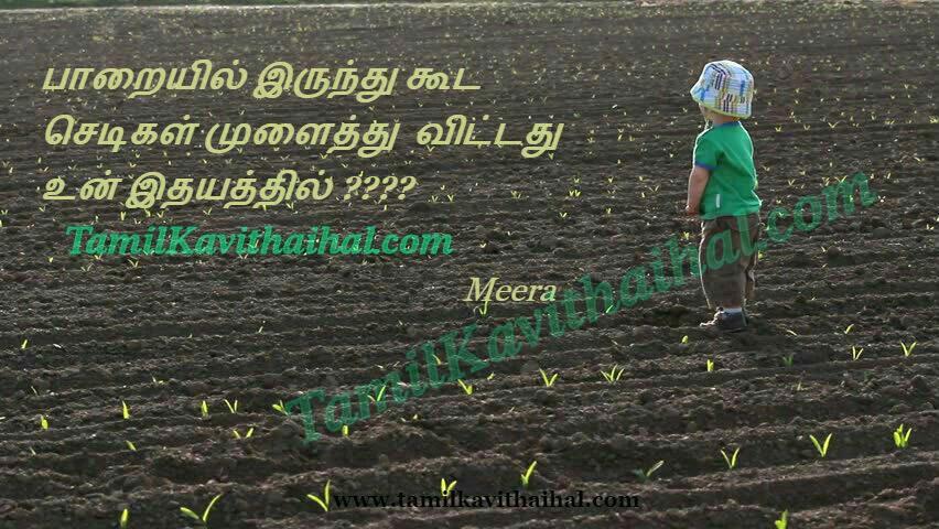 Idhayam Love Failure aasai Tamil Kadhal Kavithai Kanneer Pirivu Kavithaigal