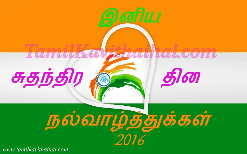 Independence  Day 2016 Tamil Suthanthiram Wishes Gandhi Nehru Battle Wallpaper Image HD