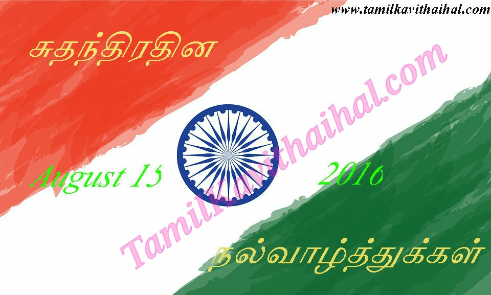Independence Flag Tamil Kavithai Suthanthiram HD Flag Wallpaper Image