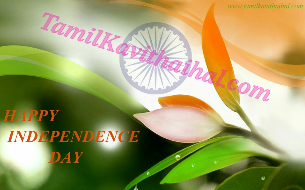 Indian Flag Nature Wallpaper for Indian Tamil Kavithai Independence Decoration