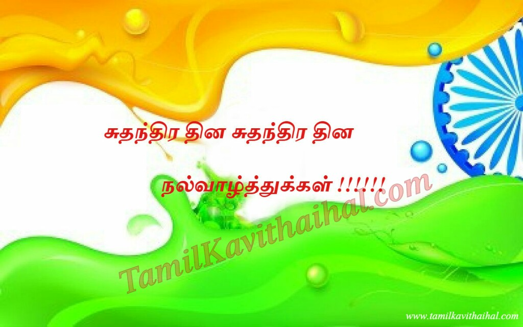 Indian National Independenc Flag Beautiful wallpaper Tamil Kavithai