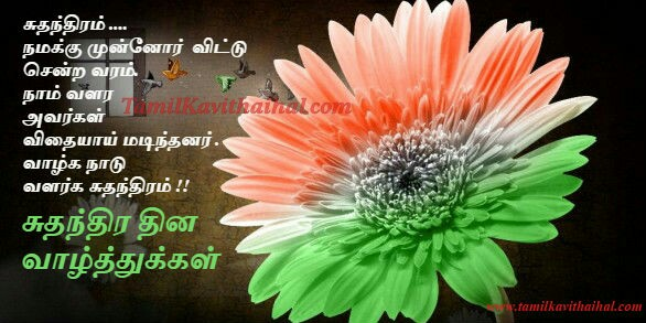 Indian tamil kavithai suthanthiram independence quotes dinam