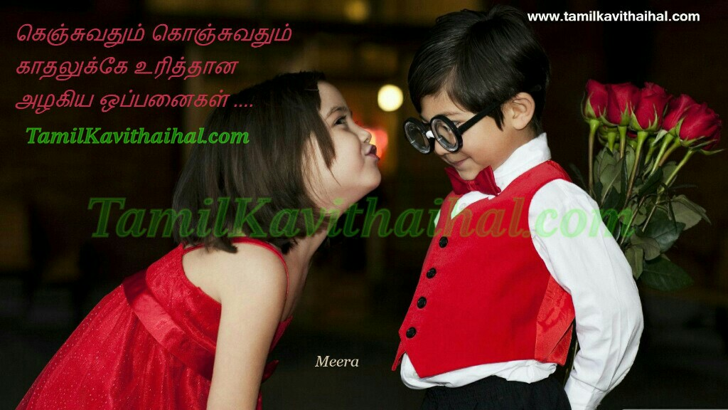 Kadhal Rose Tamil Quotes Love Konjam Kenjum Beautiful Kavithai