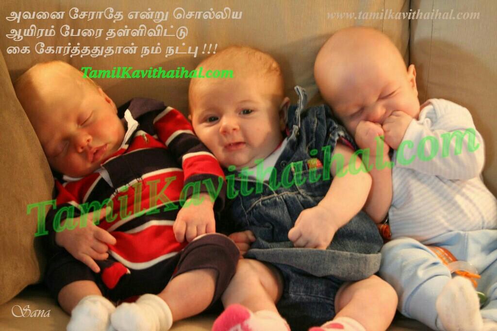 Kids Close Friendship Tamil Kavithai Natpu Nanbanda