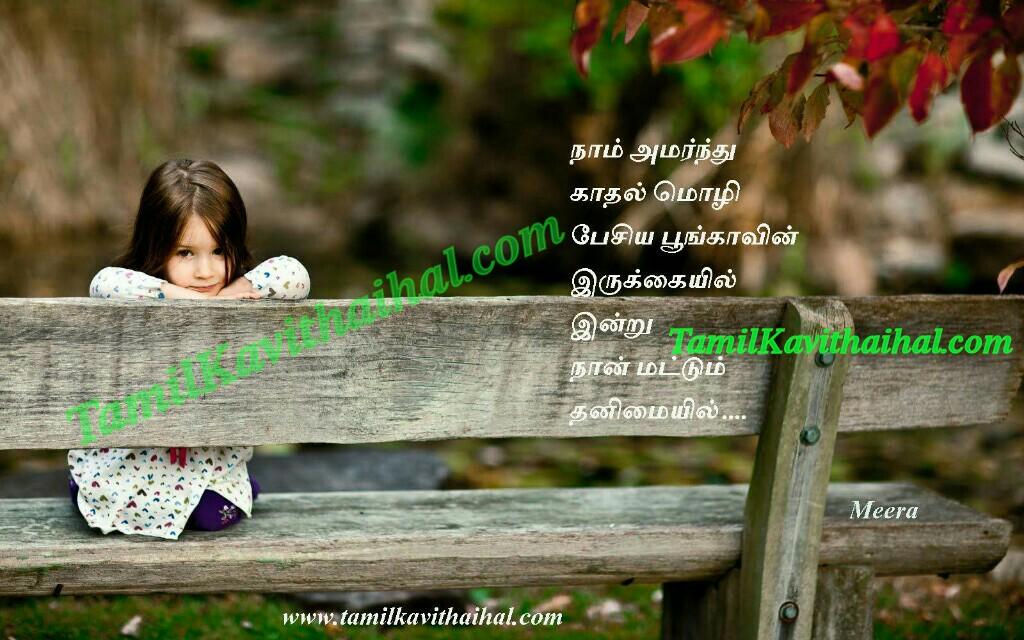 Kids Poonga Love Park Bench Kadhal Kavithai Tamil