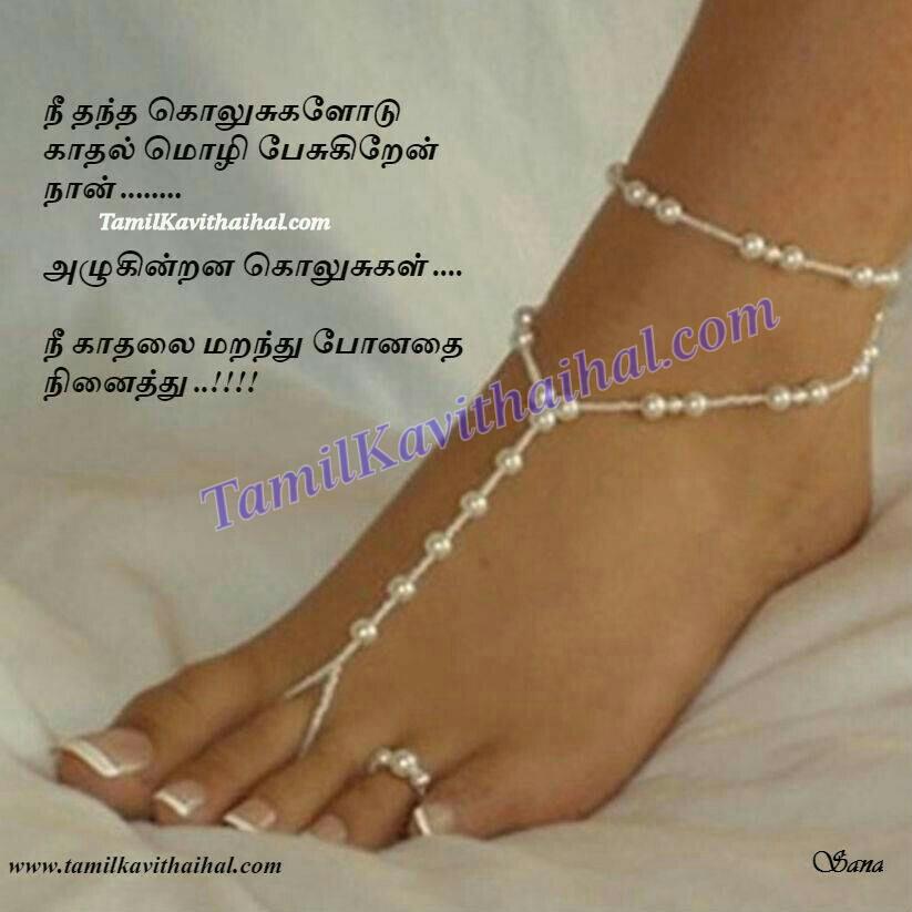 Kolusu Love Failure Kadhal Sogam Kanneer Tamil Kavithai Pirivu