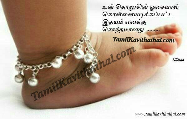 Kolusu Penmai Thaimai Kulanthai Baby Amma Appa Tamil Kavithai