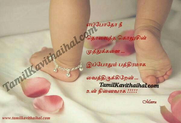 Kolusu Pirivu Sogam Kadhal Kavithai Rose Tamil Love Failure Romance