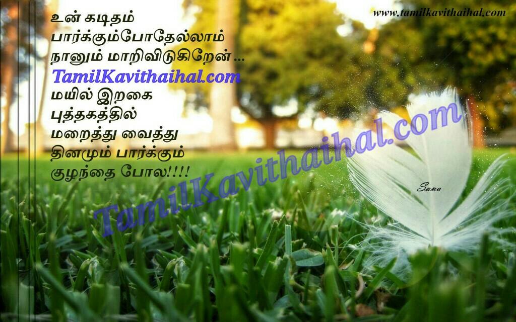 Letter Mayil Punnagai Kulanthai Book Tamil Kavithai Kadhal Kavithaigal