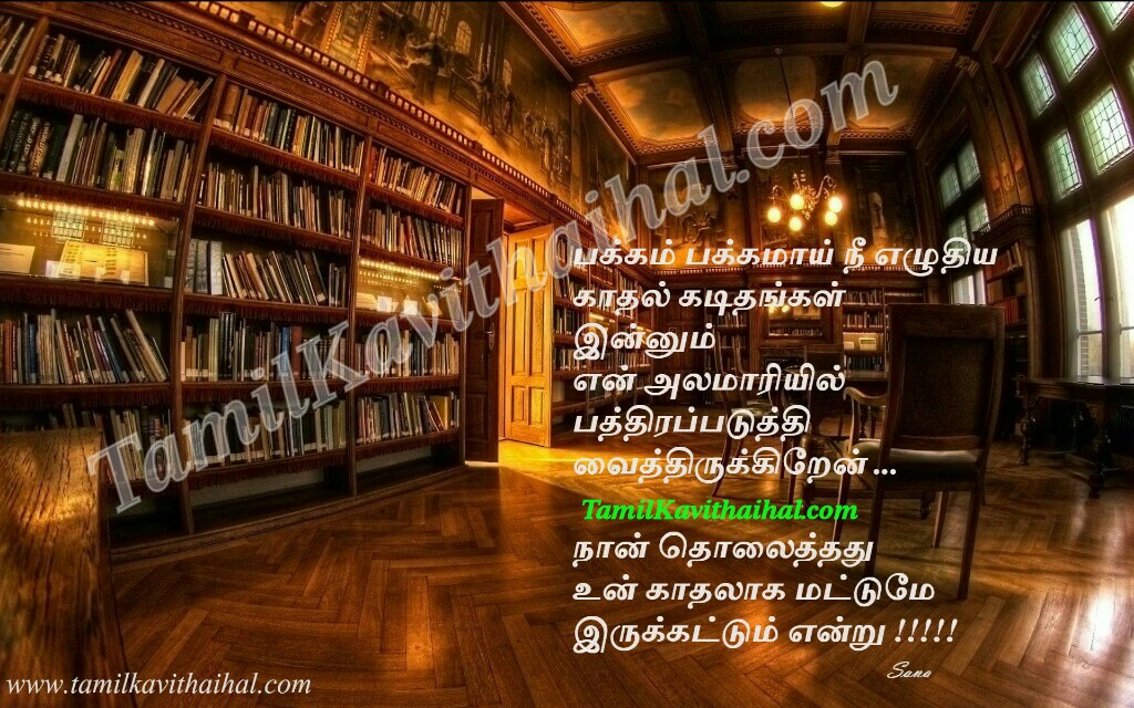 Love College Library Girl Feel Boy Tamil Kadhal Kavithaigal Kavithai