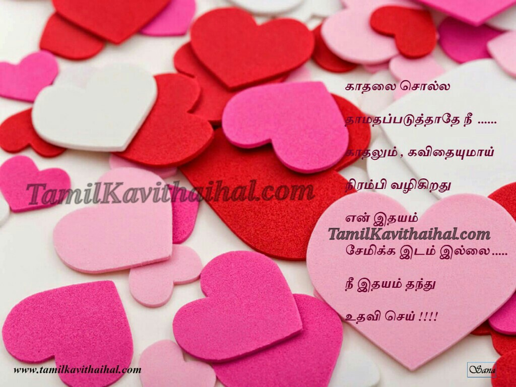 Love Pink Heart Idhayam Feel Tamil Kavithai Kadhal Romance Husband Wife