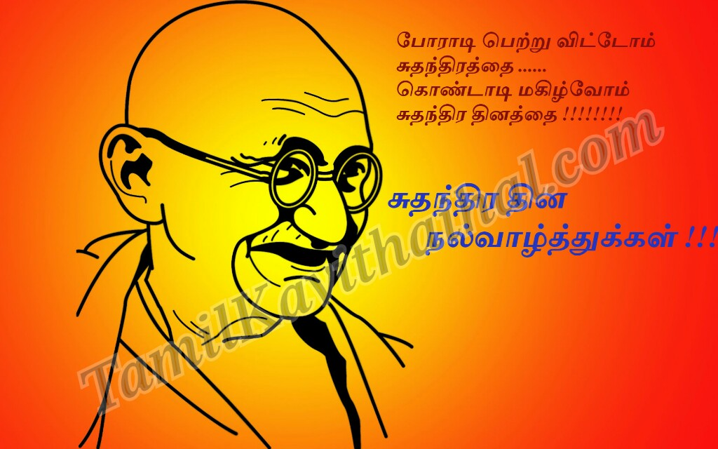 Mahatma Gandhi Wallpaper Suthanthira Thina Valthukkal Kavithai Quotes
