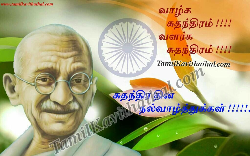 Mahatma Gandhi Wallpaper Tamil Kavithai Suthanthiram Quotes Independence