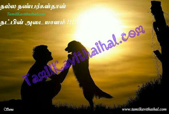 Nalla Nanban Natpu Friend Quotes Tamil Kavithai Tholan
