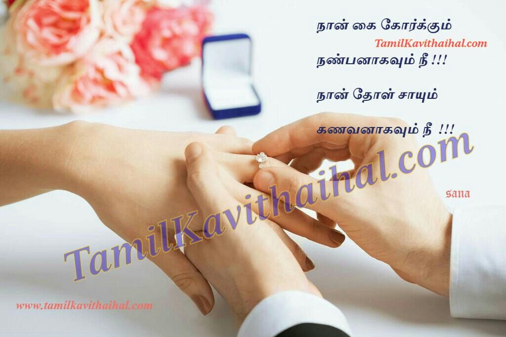 Nanpan Natpu Kanavan Husband Kavithaigal Penmai Wife Ring Tamil Kavithai