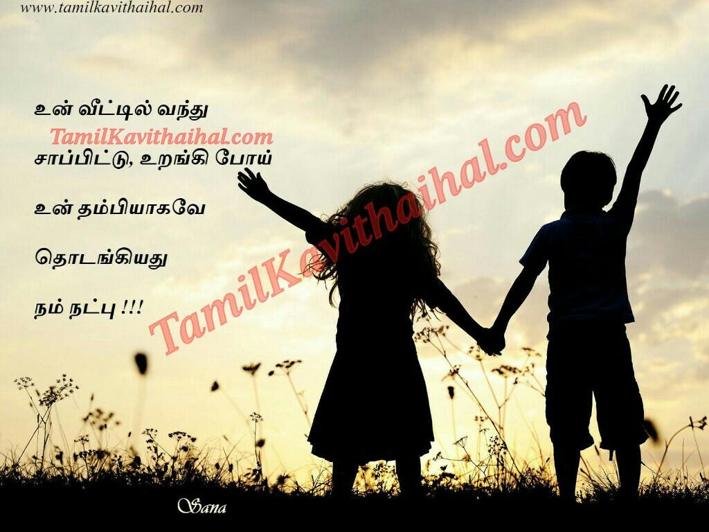 Natpu Friendship School Home Started Sapadu Tamil Kavithai