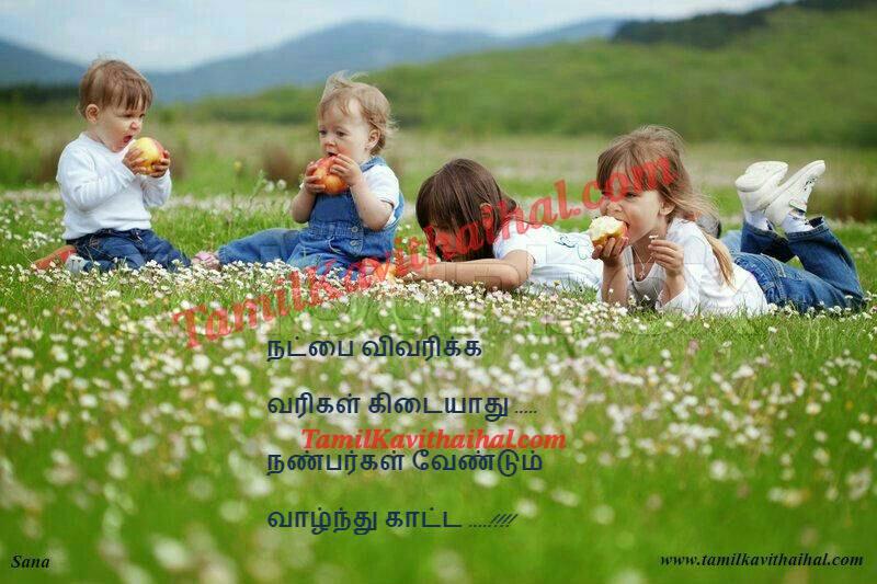 Natpu Nanban Nanbargal Nature Tamil Kavithai Tholan Friend