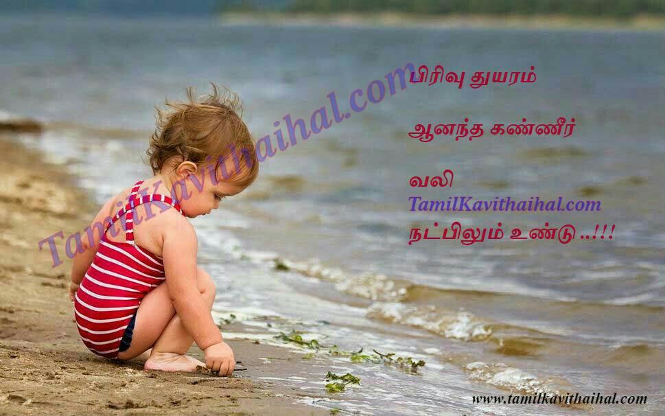 Natpu Pirivu Best Friend Vali Nanban Tholan Tamil Kavithaigal Kavithai