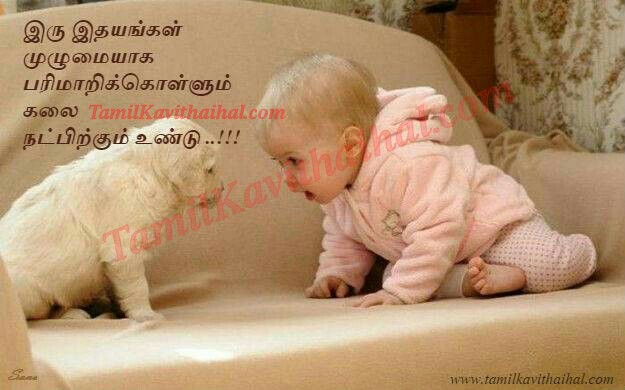 Natpu against Kadhal Natpu best Friend Tamil Kavithai