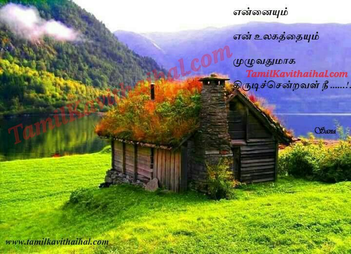 Nature Beauty Love Boy Feel Thanimai wallpaper Tamil Kavithai Husband Wife