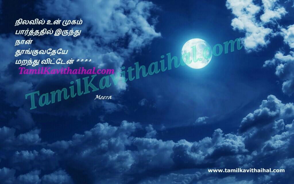 Nila Thookam Kanavu Alagu Romance Tamil Kadhal Kavithaigal