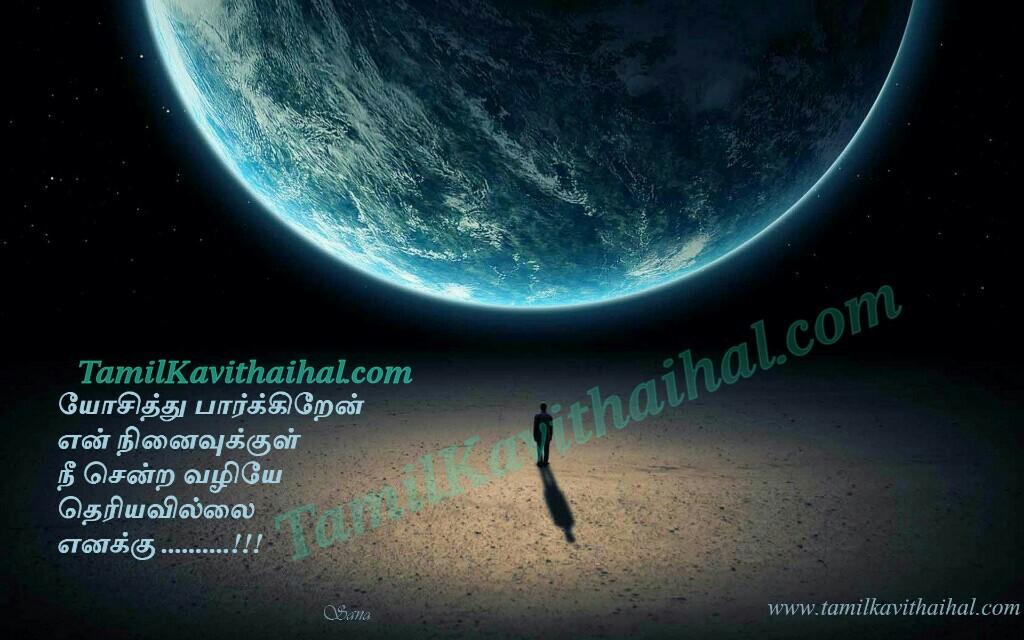 Ninaivu Tamil Kadhal Kavithai Nila Her Feel Girl Kavithaigal