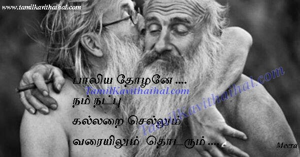 Old Friends Kallari Friendship Tamil Kavithai Quotes