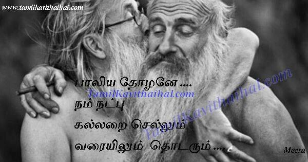 Old Friends Kallari FriendShip Tamil Kavithai Quotes