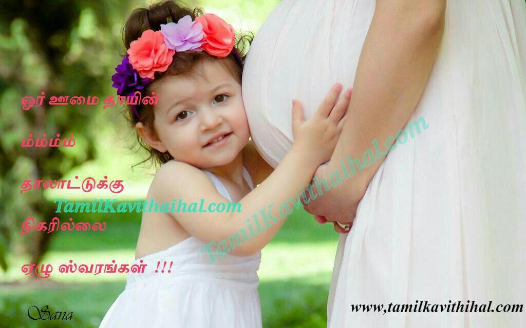 Pregnant Women Kulanthai Oomai Thalatu Tamil Kavithai