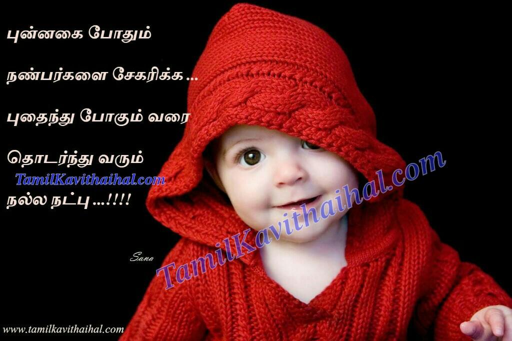 Punnagai Natpu Best Friend Nanbenda Tamil Kavithai