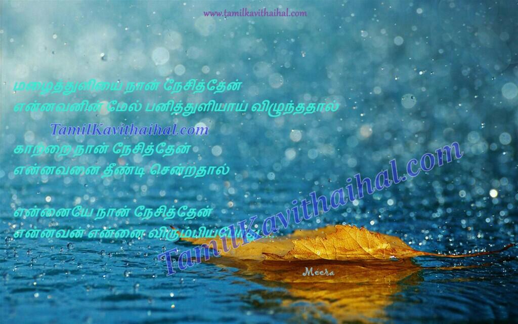 Rain Malai Kadhal Kavithai Tamil Kavithaigal Feel Girl Images