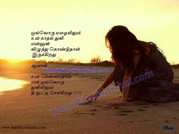 Rain Sunset Beach Image Quotes Tamil Kadhal Kavithai