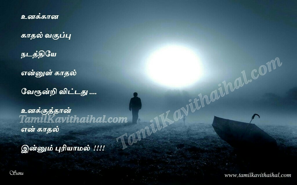 sad boy nila love failure sogam kadhal tamil kavithai