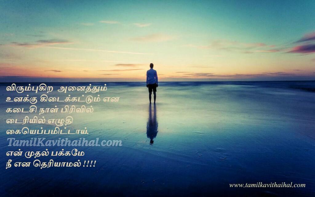 Sad Boy Pirivu Sogam Kanavu College  Thanimai Tamil Kavithai