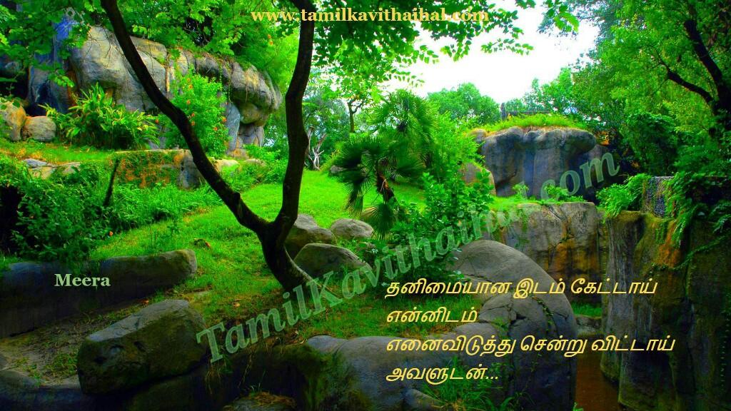 Sad Sogam Dead Pirivu Kavithaigal Kallarai Thanimai Kavithai Tamil