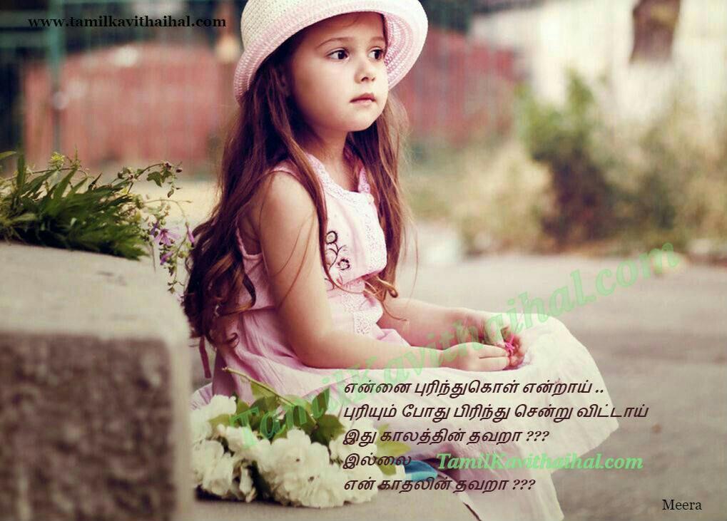 Sad Sogam Love Failure Kadhal Pirivu Tamil Kavithai Her Him Kanneer
