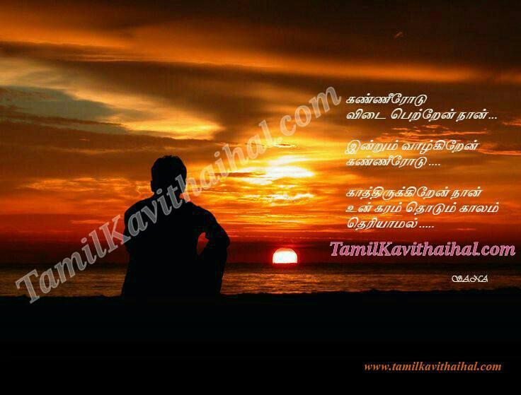 Sunset Boy Kanner Affection Argue Tamil Kadhal Kavithai