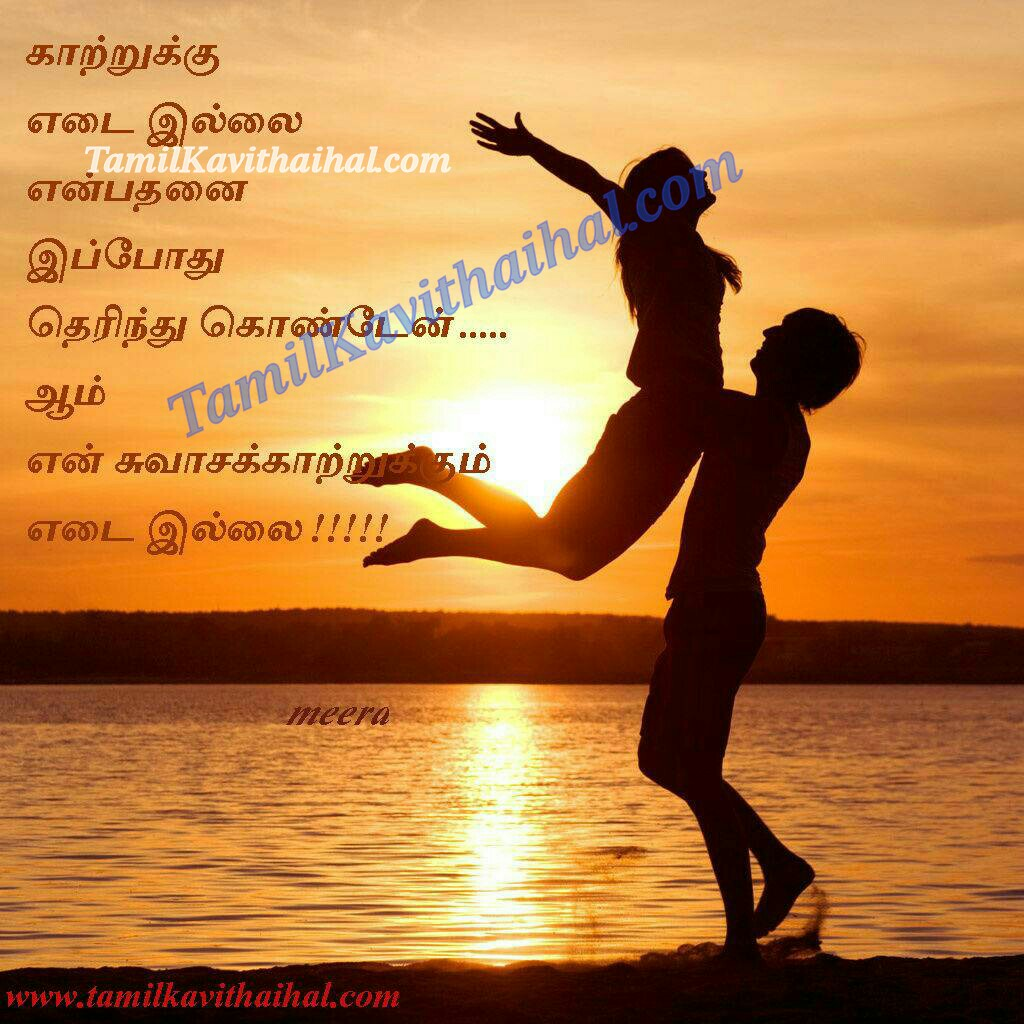 Sunset Couple Boy Girl Romance Tamil Kadhal Kavithai