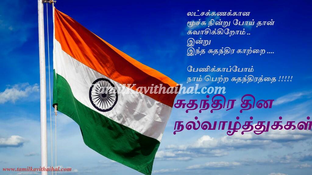 Suthanthira Kaatru Swasam Uyir Moochu Tamil Kavitahi Wallpaper Independence Day