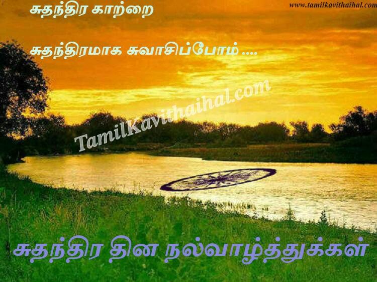 Suthanthira Kaatru Tamil Kavithai Independence Varalaru River