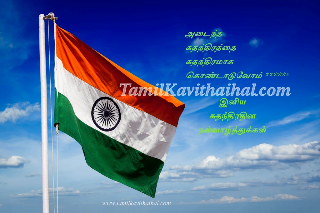 Suthanthiram India Independence Day August 15 Wishes Tamil Kavithai Potruvom