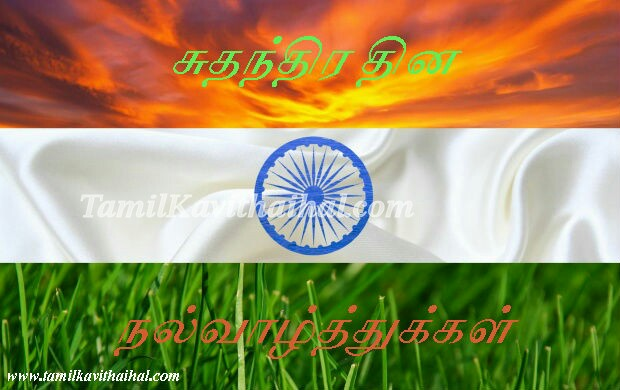 Suthanthiram Tamil Potruvom August Wallpaper Image Kavithai
